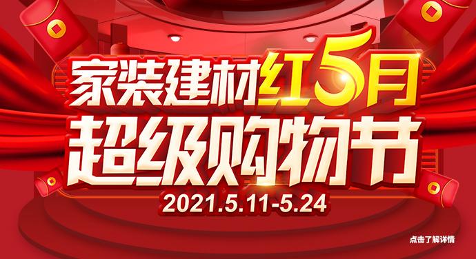 百安居家装建材红5月,超级购物节