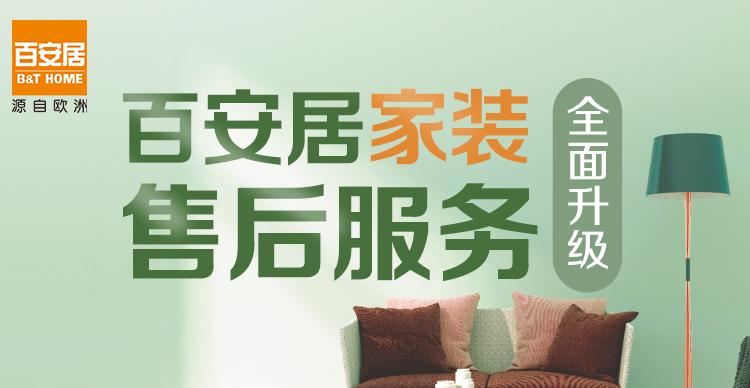 百安居售后服务-M站