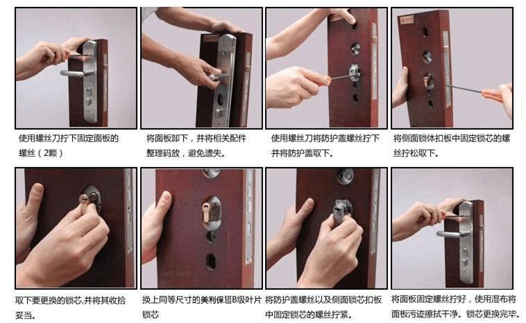 防盗第一步!教你换防盗门锁芯!