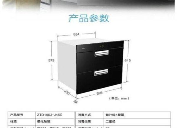 家用厨房消毒柜尺寸大致是多少?如何选购?