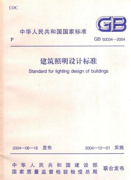 建筑照明设计标准